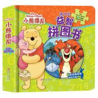 迪士尼益智拼图书 小熊维尼 宝宝动手动脑益智游戏拼图书 0-3-6岁宝宝智力开发早教玩具书 玩具总动员 幼儿故事书籍