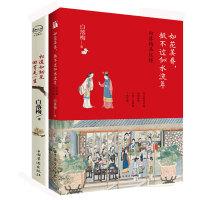 白落梅小说作品2册 青春小说 你若安好便是晴天书籍畅销书排行榜