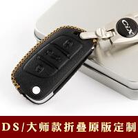 大师款汽车折叠钥匙包丰田本田尼桑钥匙改装DS遥控器头层牛皮皮套 汽车用品 二代升级DS/大师款钥匙包