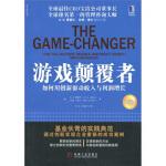 【新书店正版】游戏颠覆者 如何用创新驱动收入和利润增长(珍藏版) [美] A.G.雷富礼(A.G.Lafley),[美