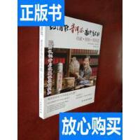[二手旧书9成新]红酒能普洱茶为什么不能(收藏・保值・普洱茶)