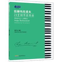 【新�A正版】拉赫��尼�Z夫24首�琴前奏曲:作品3之2、23和32��W元安徽文�出版社9787539663760