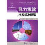 风力发电技术丛书--风力机械技术标准精编