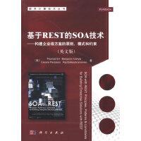 基于REST的SOA技术――构建企业级方案的原则、模式和约束(英文版)