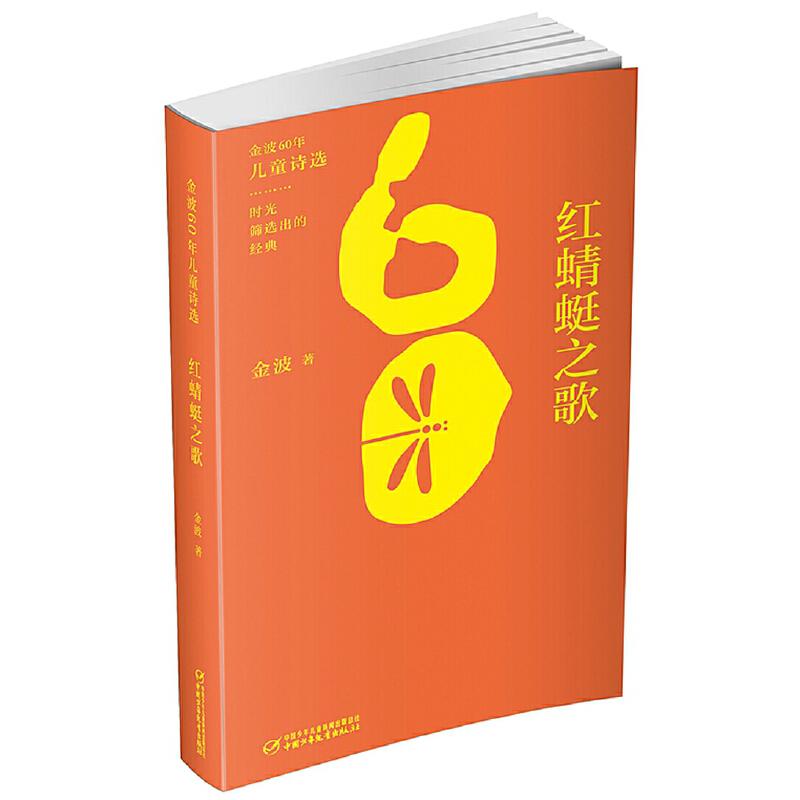 金波60年儿童诗选?红蜻蜓之歌 金波自选集,儿童诗创作60年精华,金波和小雨姐姐双双倾情朗诵