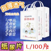 婴儿纸尿片L码100片男女宝宝简装尿不湿夏季透气批发a202