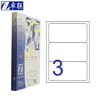 卓联ZL2903A镭射激光影印喷墨 A4电脑打印标签 199.5*96mm不干胶标贴打印纸 3格打印标签 100页