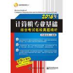 【正版m】 2016年计算机专业基础综合考试名校真题精析