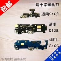 适用于金立S10C尾插小板S10B送话器S10充电USB插口接口S10L小板 副板 话筒 麦克风 手
