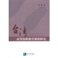 台湾高等技职教育课程研究