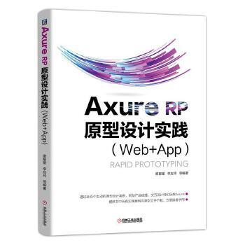 原型设计实践(Web-APP)(pdf+txt+epub+azw3+mobi电子书在线阅读下载)