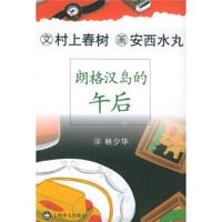 朗格汉岛的午后 [日]村上春树,林少华 上海译文出版社