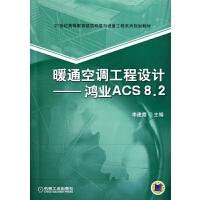 暖通空调工程设计--鸿业ACS8.2(21世纪高等教育建筑环境与设备工程系列规划教材)