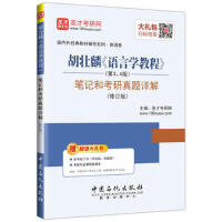 【XSM】 圣才教育 胡壮麟《语言学教程》 (第3、4版) 笔记和考研真题详解 (修订版)(赠送电子书大礼包) 圣才考研