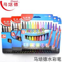 支持货到付款 MAPED马培德24色水彩笔845022 学生水彩笔 中等粗细 耐用易清洗,锥形笔尖 大面积填涂 容易清
