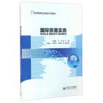 国际贸易实务 万锦虹,于玲 9787303087457 北京师范大学出版社
