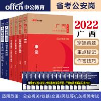 中公教育2019广西公务员录用考试专用教材真题模拟全预测行政职业能力测验