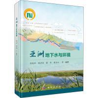 亚洲地下水与环境 科学出版社