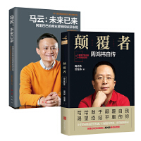 【包邮】颠覆者:周鸿�t自传(平装)+马云:未来已来 周鸿�t、马云作品2册