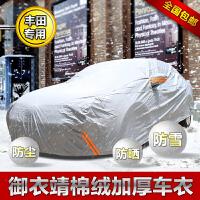 丰田新皇冠车衣凯美瑞雷凌2014款卡罗拉RAV4冬季棉车衣车罩加厚
