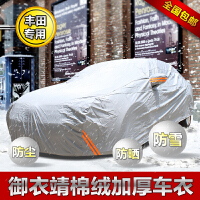 �S田新皇冠�衣�P美瑞雷凌2014款卡�_拉RAV4冬季棉�衣�罩加厚