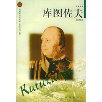 [二手旧书9成新]库图佐夫温致雨9787806387801辽海出版社
