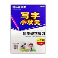 包邮2020春司马彦字帖 写字小状元小学语文一年级1年级下册同步规范练习