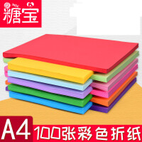 a4彩纸A4彩色复印纸手工纸卡纸打印纸80g/克儿童彩色折纸材料