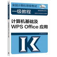 全国计算机等级考试一级教程 计算机基础及WPS Office应用 2021年版
