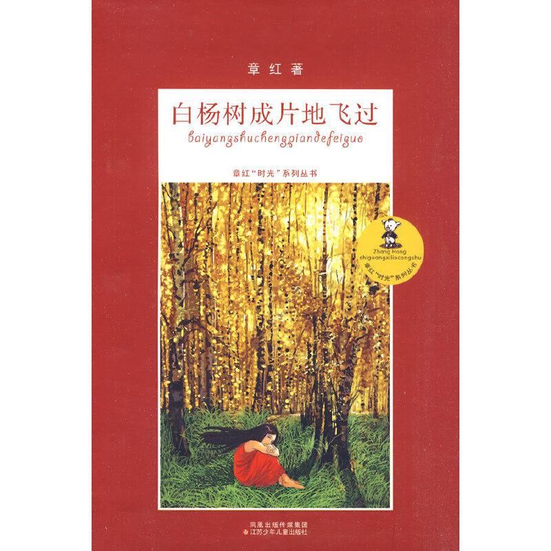 """章红""""时光""""系列*白杨树成片地飞过"""