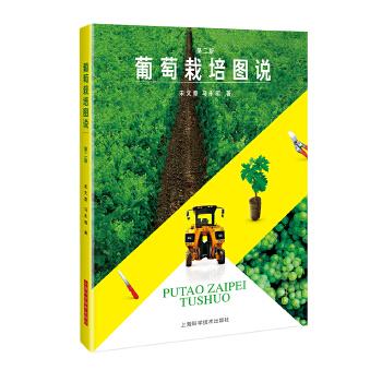 葡萄栽培图说(...