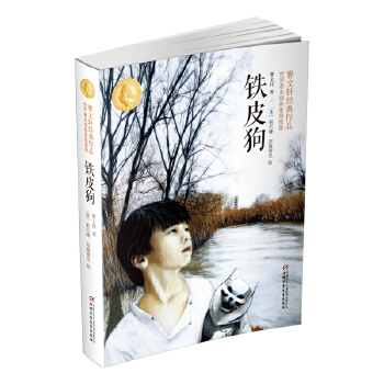 铁皮狗:曹文轩经典作品世界著名插画家插图版 草房子续集,中学版桑桑的成长故事