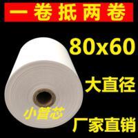 热敏打印纸80x60餐饮打印机纸80mm收银机纸80 60厨房收银纸5 80×60×120卷 实际直径53-54MM