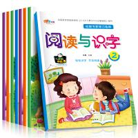 幼儿早期阅读与识字全套8册 认字书 识字卡片 学龄前儿童宝宝书籍 幼儿园教材 婴儿早教看图识字 亲子读物启蒙认知图书3