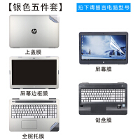 hp惠普暗影精灵4代2光影3代贴纸星系列14电脑pro贴膜15.6寸笔记本保护壳纯色全包