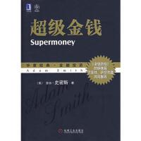 【二手旧书9成新】 超级金钱 (美)史密斯(Smith,A.),李月平 9787111212379 机械工业出版社