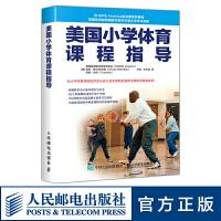 美国小学体育课程指导 义务教育阶段体育与健康课程标准 青少年体育活动促进计划 小学体育课教案