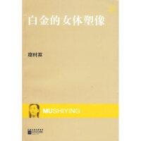 现代文库-白金的女体塑像 穆时英 江苏文艺出版社 9787539932613