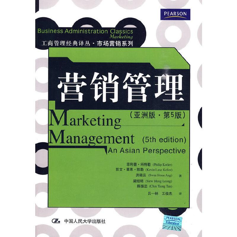 营销管理(亚洲版 第5版)