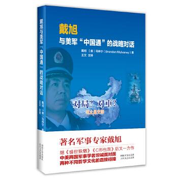 戴旭与美军中国通的战略对话