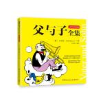 父与子全集(80周年全彩典藏版)