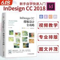 InDesign CC排版设计全攻略(视频教学版) 王岩 IDCC软件操作新手入门教程 宣传单广告海报杂志版式平面技巧