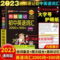 图解速记初中英语高频词汇2020版pass绿卡图书第7次修订2000词+500词高频版初一二三通用初中英语单词手册中考