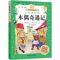 木偶奇遇记 注音美绘版世界经典名著安徒生格林童话中小学生课外阅读带拼音睡前故事书