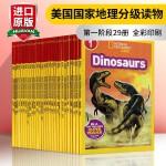 美国国家地理儿童百科分级读物第一阶段25册英文版自然人文动物英文原版正版National Geographic Kid