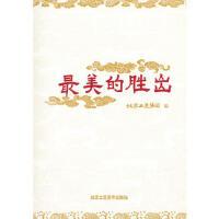美的胜出 北京工美集团 9787514001051