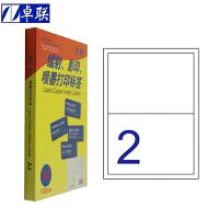 卓联ZL2902C电脑打印标签 A4 镭射激光影印喷墨 210*148.5mm不干胶标贴打印纸 2格打印标签 100页