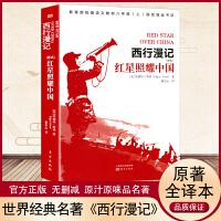 红星照耀中国 完整无删减初中生版 部编人教版八年级上册语文必读书目