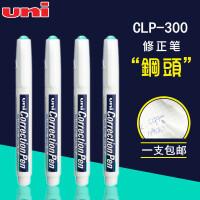 日本uni三菱CLP300高光笔 钢头CLP-300/80建筑手绘白色高光笔学生修正笔/修正液/涂改液 笔式钢头修正液