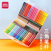 得力水彩笔套装儿童幼儿园小学生手绘24色36色彩色笔绘画套装可水洗水彩笔专业美术绘画笔涂鸦安全